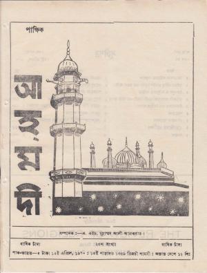 পাক্ষিক আহ্মদী - নব পর্যায় ২৩ বর্ষ | ২৩তম সংখ্যা | ১৫ই এপ্রিল, ১৯৭০ইং | The Fortnightly Ahmadi - New Vol: 23 Issue: 23 - Date: 15th April 1970