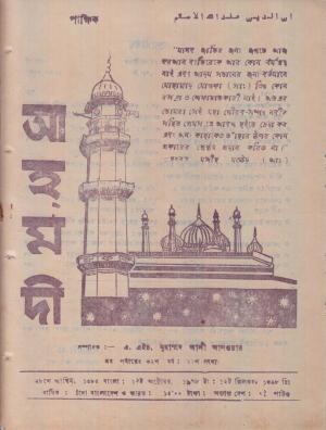 পাক্ষিক আহ্মদী - নব পর্যায় ৩২ বর্ষ | ১১তম সংখ্যা | ১৫ই অক্টোবর, ১৯৭৮ইং | The Fortnightly Ahmadi - New Vol: 32 Issue: 11 - Date: 15th October 1978