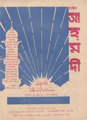 পাক্ষিক আহ্মদী - নব পর্যায় ৩৮ বর্ষ | ২১তম সংখ্যা | ১৫ই মার্চ, ১৯৮৫ইং | The Fortnightly Ahmadi - New Vol: 38 Issue: 21 - Date: 15th March 1985