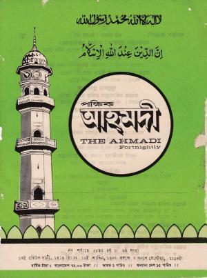 পাক্ষিক আহ্মদী - নব পর্যায় ৫৫ বর্ষ | ৬ষ্ঠ সংখ্যা | ৩০শে সেপ্টেম্বর ১৯৯৩ইং | The Fortnightly Ahmadi - New Vol: 55 Issue: 06 Date: 30th September 1993
