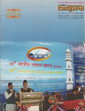 পাক্ষিক আহ্মদী - নব পর্যায় ৭০ বর্ষ | ১৫তম সংখ্যা | ১৫ই ফেব্রুয়ারী ২০০৮ইং | The Fortnightly Ahmadi - New Vol: 70 Issue: 15 Date: 15th February 2008