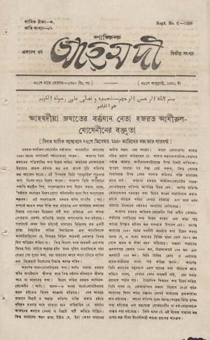 পাক্ষিক আহ্মদী - ১১ বর্ষ | ২য় সংখ্যা | ৩১শে জানুয়ারী ১৯৪১ইং | The Fortnightly Ahmadi - Vol: 11 Issue: 02 Date: 31st January 1941
