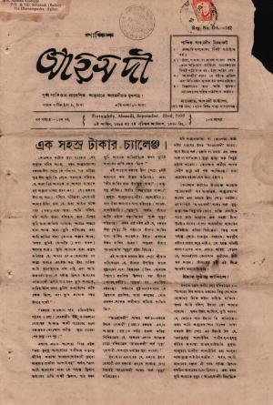 পাক্ষিক আহ্মদী - নব পর্যায় ১২ বর্ষ | ১০ম সংখ্যা । ২২শে সেপ্টেম্বর ১৯৫৮ইং | The Fortnightly Ahmadi - New Vol: 12 Issue: 10 Date: 22th September 1958