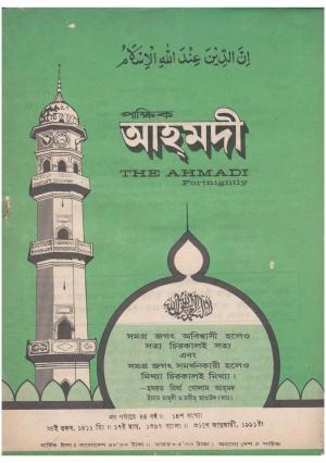 পাক্ষিক আহ্মদী - নব পর্যায় ৪৪ বর্ষ | ১৪তম সংখ্যা । ৩১শে জানুয়ারী ১৯৯১ইং | The Fortnightly Ahmadi - New Vol: 44 Issue: 14 Date: 31st January 1991