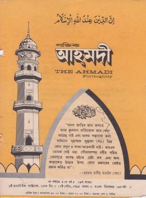 পাক্ষিক আহ্মদী - নব পর্যায় ৪১ বর্ষ | ১৬তম সংখ্যা । ৩১শে ডিসেম্বর ১৯৮৭ইং | The Fortnightly Ahmadi - New Vol: 41 Issue: 16 Date: 31st December 1987