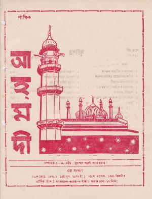 পাক্ষিক আহ্মদী - নব পর্যায় ২৬ বর্ষ | ৩য় সংখ্যা | ১৫ই জুন, ১৯৭২ইং | The Fortnightly Ahmadi - New Vol: 26 Issue: 03 - Date: 15th June 1972