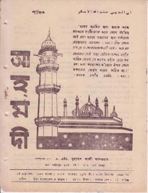 পাক্ষিক আহ্মদী - নব পর্যায় ৩২ বর্ষ | ১৩তম ও ১৪তম সংখ্যা | ১৫ই ও ৩০শে নভেম্বর, ১৯৭৮ইং | The Fortnightly Ahmadi - New Vol: 32 Issue: 13 & 14 - Date: 15th & 30th November 1978