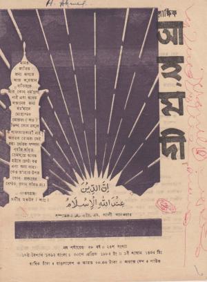 পাক্ষিক আহ্মদী - নব পর্যায় ৩৮ বর্ষ | ২৪তম সংখ্যা | ৩০শে এপ্রিল, ১৯৮৫ইং | The Fortnightly Ahmadi - New Vol: 38 Issue: 24 - Date: 30th April 1985