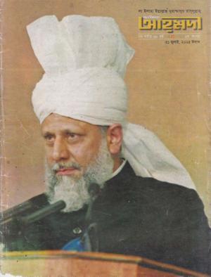 পাক্ষিক আহ্মদী - নব পর্যায় ৬৮বর্ষ | ২য় সংখ্যা | ৩১শে জুলাই ২০০৫ইং | The Fortnightly Ahmadi - New Vol: 68 Issue: 2 Date: 31st July 2005