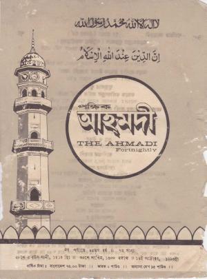 পাক্ষিক আহ্মদী - নব পর্যায় ৫৫ বর্ষ | ৭ম সংখ্যা | ১৫ই অক্টোবর ১৯৯৩ইং | The Fortnightly Ahmadi - New Vol: 55 Issue: 07 Date: 15th October 1993
