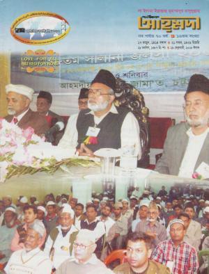 পাক্ষিক আহ্মদী - নব পর্যায় ৭০ বর্ষ | ১৬তম সংখ্যা | ২৯শে ফেব্রুয়ারী ২০০৮ইং | The Fortnightly Ahmadi - New Vol: 70 Issue: 16 Date: 29th February 2008