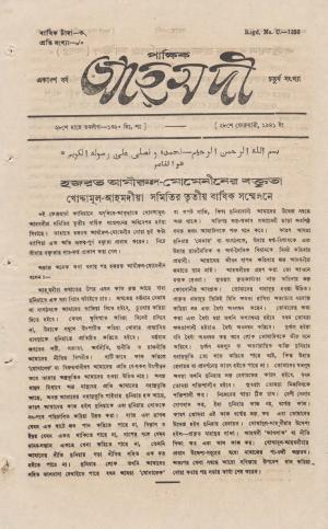 পাক্ষিক আহ্মদী - ১১ বর্ষ | ৪র্থ সংখ্যা | ২৮শে ফেব্রুয়ারী ১৯৪১ইং | The Fortnightly Ahmadi - Vol: 11 Issue: 04 Date: 28th February 1941
