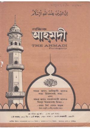 পাক্ষিক আহ্মদী - নব পর্যায় ৪৪ বর্ষ | ১৫তম ও ১৬তম সংখ্যা । ১৫ই ২৮শে ফেব্রুয়ারী ১৯৯১ইং | The Fortnightly Ahmadi - New Vol: 44 Issue: 15 & 16 Date: 15th & 28th February 1991