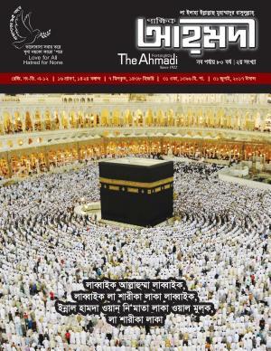 পাক্ষিক আহ্মদী - নব পর্যায় ৮০বর্ষ । ২য় সংখ্যা । ৩১শেজুলাই ২০১৭ইং | The Fortnightly Ahmadi - New Vol: 80 - Issue: 02 - Date: 31st July 2017
