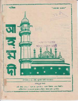 পাক্ষিক আহ্মদী - নব পর্যায় ২৬ বর্ষ | ১ম ও ২য় সংখ্যা |১৫ই ও ৩০শে মে, ১৯৭২ইং | The Fortnightly Ahmadi - New Vol: 26 Issue: 01 & 02 - Date: 15th & 30th May 1972