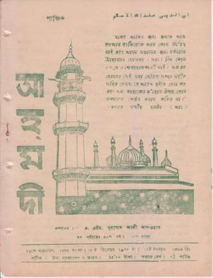 পাক্ষিক আহ্মদী - নব পর্যায় ৩২ বর্ষ | ১৫তম সংখ্যা | ১৫ই ডিসেম্বর, ১৯৭৮ইং | The Fortnightly Ahmadi - New Vol: 32 Issue: 15 - Date: 15th December 1978