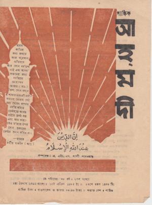 পাক্ষিক আহ্মদী - নব পর্যায় ৩৮ বর্ষ | ২৩তম সংখ্যা | ১৫ই এপ্রিল, ১৯৮৫ইং | The Fortnightly Ahmadi - New Vol: 38 Issue: 23 - Date: 15th April 1985