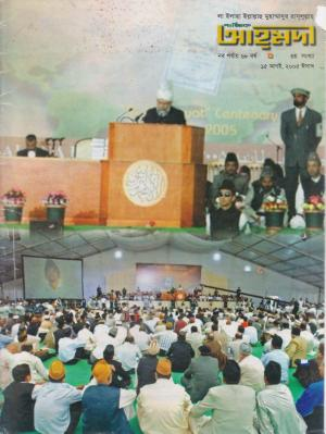 পাক্ষিক আহ্মদী - নব পর্যায় ৬৮বর্ষ | ৩য় সংখ্যা | ১৫ই আগস্ট ২০০৫ইং | The Fortnightly Ahmadi - New Vol: 68 Issue: 3 Date: 15th August 2005