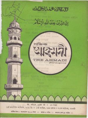 পাক্ষিক আহ্মদী - নব পর্যায় ৫৫ বর্ষ | ৮ম সংখ্যা | ৩১শে অক্টোবর ১৯৯৩ইং | The Fortnightly Ahmadi - New Vol: 55 Issue: 08 Date: 31st October 1993