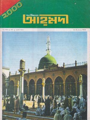 পাক্ষিক আহ্মদী - নব পর্যায় ৬২ বর্ষ | ২২তম সংখ্যা | ৩১শে মে ২০০০ইং | The Fortnightly Ahmadi - New Vol: 62 Issue: 22 Date: 31st May 2000