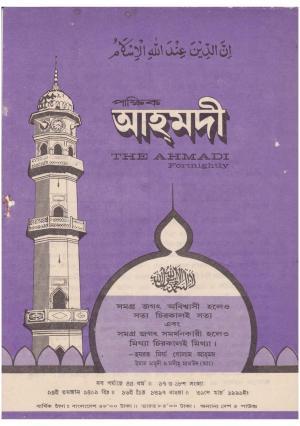 পাক্ষিক আহ্মদী - নব পর্যায় ৪৪ বর্ষ | ১৭তম ও ১৮তম সংখ্যা । ১৫ই ও ৩১শে মার্চ ১৯৯১ইং | The Fortnightly Ahmadi - New Vol: 44 Issue: 17 & 18 Date: 15th & 31st March 1991