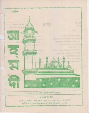 পাক্ষিক আহ্মদী - নব পর্যায় ২৬ বর্ষ | ৪র্থ ও ৫ম সংখ্যা | ৩০শে জুন ও ১৫ই জুলাই, ১৯৭২ইং | The Fortnightly Ahmadi - New Vol: 26 Issue: 04 & 05 - Date: 30th June 15th July 1972