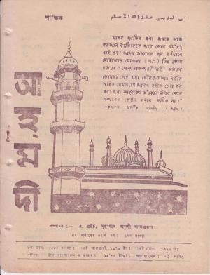 পাক্ষিক আহ্মদী - নব পর্যায় ৩২ বর্ষ | ১৭তম সংখ্যা | ১৫ই জানুয়ারী, ১৯৭৯ইং | The Fortnightly Ahmadi - New Vol: 32 Issue: 17 - Date: 15th January 1979