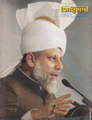 পাক্ষিক আহ্মদী - নব পর্যায় ৬৮বর্ষ | ৮ম সংখ্যা | ৩১শে অক্টোবর ২০০৫ইং | The Fortnightly Ahmadi - New Vol: 68 Issue: 8 Date: 31st October 2005