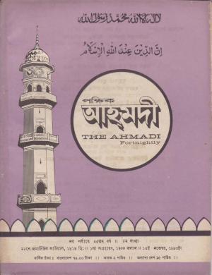 পাক্ষিক আহ্মদী - নব পর্যায় ৫৫ বর্ষ | ৯বম সংখ্যা | ১৫ই নভেম্বর ১৯৯৩ইং | The Fortnightly Ahmadi - New Vol: 55 Issue: 09 Date: 15th November 1993