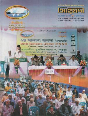 পাক্ষিক আহ্মদী - নব পর্যায় ৭০ বর্ষ | ১৭তম সংখ্যা | ১৫ই মার্চ ২০০৮ইং | The Fortnightly Ahmadi - New Vol: 70 Issue: 17 Date: 15th March 2008