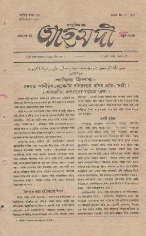 পাক্ষিক আহ্মদী - ১১ বর্ষ | ৫ম সংখ্যা | ১৫ই মার্চ ১৯৪১ইং | The Fortnightly Ahmadi - Vol: 11 Issue: 05 Date: 15th March 1941