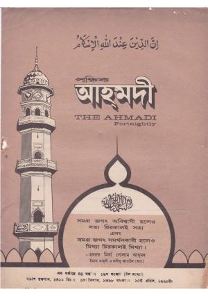 পাক্ষিক আহ্মদী - নব পর্যায় ৪৪ বর্ষ | ১৯তম সংখ্যা । ১৫ই এপ্রিল ১৯৯১ইং | The Fortnightly Ahmadi - New Vol: 44 Issue: 19 Date: 15th April 1991