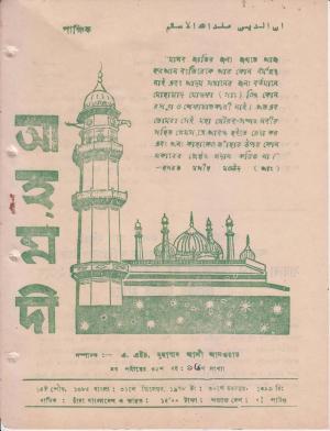 পাক্ষিক আহ্মদী - নব পর্যায় ৩২ বর্ষ | ১৬তম সংখ্যা | ৩১শে ডিসেম্বর, ১৯৭৮ইং | The Fortnightly Ahmadi - New Vol: 32 Issue: 16 - Date: 31st December 1978