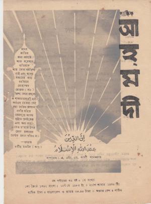 পাক্ষিক আহ্মদী - নব পর্যায় ৩৯ বর্ষ | ১ম সংখ্যা | ১৫ই মে, ১৯৮৫ইং | The Fortnightly Ahmadi - New Vol: 39 Issue: 01 - Date: 15th May 1985