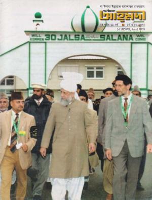 পাক্ষিক আহ্মদী - নব পর্যায় ৬৮বর্ষ | ৪র্থ ও ৫ম সংখ্যা | ১৫ই সেপ্টেম্বর ২০০৫ইং | The Fortnightly Ahmadi - New Vol: 68 Issue: 4 & 5 Date: 15th September 2005