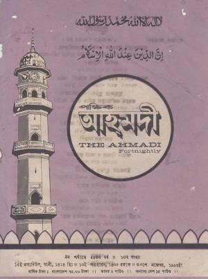 পাক্ষিক আহ্মদী - নব পর্যায় ৫৫ বর্ষ | ১০ম সংখ্যা | ৩০শে নভেম্বর ১৯৯৩ইং | The Fortnightly Ahmadi - New Vol: 55 Issue: 10 Date: 30th November 1993