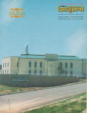 পাক্ষিক আহ্মদী - নব পর্যায় ৭০ বর্ষ | ২৩তম ও ২৪তম সংখ্যা | ৩০শে জুন ২০০৮ইং | The Fortnightly Ahmadi - New Vol: 70 Issue: 23 & 24 Date: 30th June 2008