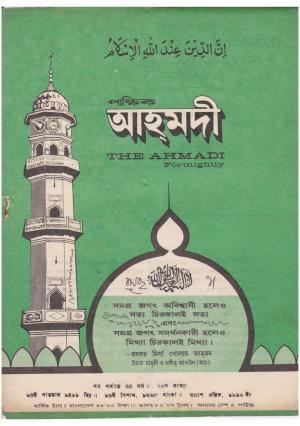 পাক্ষিক আহ্মদী - নব পর্যায় ৪৪ বর্ষ | ২০তম সংখ্যা । ৩০শে এপ্রিল ১৯৯১ইং | The Fortnightly Ahmadi - New Vol: 44 Issue: 20 Date: 30th April 1991