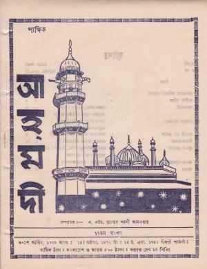 পাক্ষিক আহ্মদী - নব পর্যায় ২৬ বর্ষ | ১১তম সংখ্যা | ১৫ই অক্টোবর, ১৯৭২ইং | The Fortnightly Ahmadi - New Vol: 26 Issue: 11 - Date: 15th October 1972