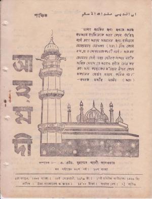 পাক্ষিক আহ্মদী - নব পর্যায় ৩২ বর্ষ | ১৯তম সংখ্যা | ১৫ই ফেরুয়ারী, ১৯৭৯ইং | The Fortnightly Ahmadi - New Vol: 32 Issue: 19 - Date: 15th February 1979