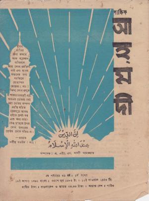 পাক্ষিক আহ্মদী - নব পর্যায় ৩৯ বর্ষ | ৪র্থ সংখ্যা | ৩০শে জুন, ১৯৮৫ইং | The Fortnightly Ahmadi - New Vol: 39 Issue: 04 - Date: 30th June 1985