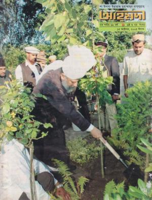 পাক্ষিক আহ্মদী - নব পর্যায় ৬৮বর্ষ | ৬ষ্ঠ ও ৭ম সংখ্যা | ১৫ই অক্টোবর ২০০৫ইং | The Fortnightly Ahmadi - New Vol: 68 Issue: 6 & 7 Date: 15th October 2005