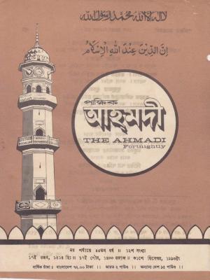 পাক্ষিক আহ্মদী - নব পর্যায় ৫৫ বর্ষ | ১২তম সংখ্যা | ৩১শে ডিসেম্বর ১৯৯৩ইং | The Fortnightly Ahmadi - New Vol: 55 Issue: 12 Date: 31st December 1993