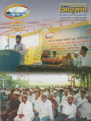 পাক্ষিক আহ্মদী - নব পর্যায় ৭০ বর্ষ | ১৮তম সংখ্যা | ৩১শে মার্চ ২০০৮ইং | The Fortnightly Ahmadi - New Vol: 70 Issue: 18 Date: 31st March 2008