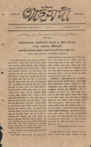 পাক্ষিক আহ্মদী - ১১ বর্ষ | ৭ম সংখ্যা | ১৫ই এপ্রিল ১৯৪১ইং | The Fortnightly Ahmadi - Vol: 11 Issue: 07 Date: 15th April 1941