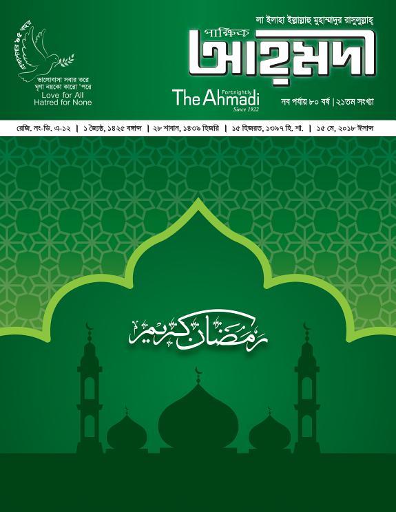পাক্ষিক আহ্মদী - নব পর্যায় ৮০বর্ষ   ২১ তম সংখ্যা   ১৫ মে, ২০১৮ইং   The Fortnightly Ahmadi - New Vol: 80 - Issue: 21 - Date: 15th May 2018