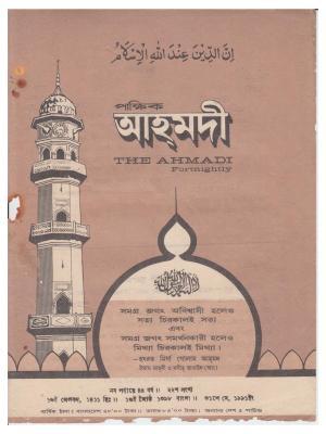 পাক্ষিক আহ্মদী - নব পর্যায় ৪৪ বর্ষ | ২২তম সংখ্যা । ৩১শে মে ১৯৯১ইং | The Fortnightly Ahmadi - New Vol: 44 Issue: 22 Date: 31st May 1991