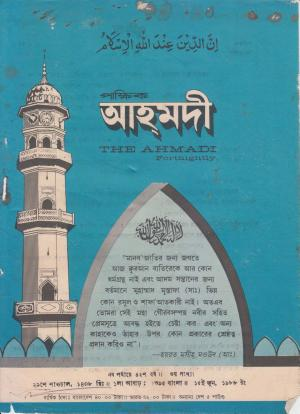 পাক্ষিক আহ্মদী - নব পর্যায় ৪২ বর্ষ | ৩য় সংখ্যা । ১৫ই জুন ১৯৮৮ইং | The Fortnightly Ahmadi - New Vol: 42 Issue: 03 Date: 15th June 1988