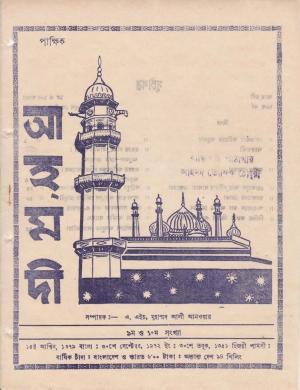 পাক্ষিক আহ্মদী - নব পর্যায় ২৬ বর্ষ | ৯ম ও ১০ম সংখ্যা | ১৫ই ও ৩০শে সেপ্টেম্বর, ১৯৭২ইং | The Fortnightly Ahmadi - New Vol: 26 Issue: 09 & 10 - Date: 15th & 30th September 1972