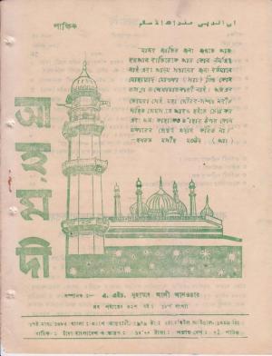 পাক্ষিক আহ্মদী - নব পর্যায় ৩২ বর্ষ | ১৮তম সংখ্যা | ৩১শে জানুয়ারী, ১৯৭৯ইং | The Fortnightly Ahmadi - New Vol: 32 Issue: 18 - Date: 31st January 1979